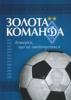 Golden Team (Dynamo Kyiv)