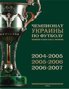 Ukrainian Football Championships - Volume 4 (2004 - 2007)