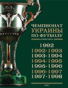 Ukrainian Football Championships - Volume 1 (1992 - 1998)